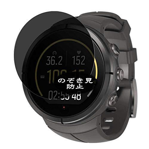 Vaxson - Pellicola protettiva anti-spy, compatibile con Suunto Spartan Ultra Titanium smartwatch Smart Watch, pellicola protettiva per lo schermo, protezione privacy [vetro temperato)