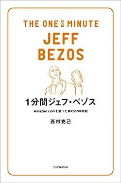 1分間ジェフ・ベゾス Amazon.comを創った男の77の原則