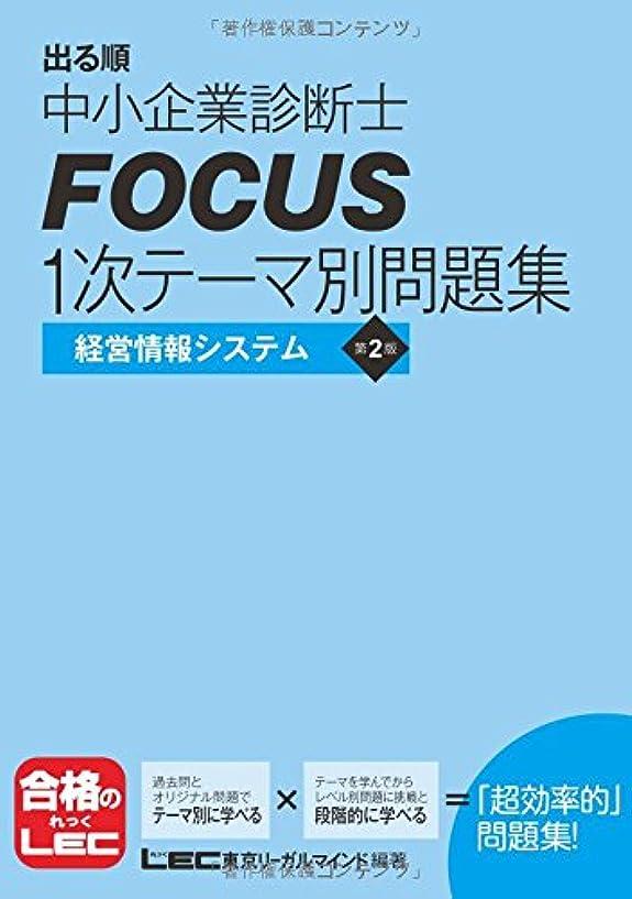 顕微鏡所得頻繁に出る順中小企業診断士 FOCUS1次テーマ別問題集 経営情報システム <第2版>