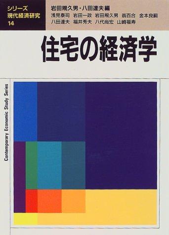 住宅の経済学 (シリーズ・現代経済研究)