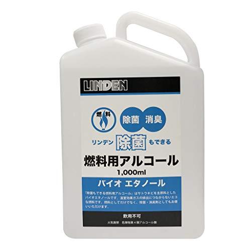 リンデン(Linden) 液体燃料 除菌もできる燃料用アルコール 1000mL LD12010000