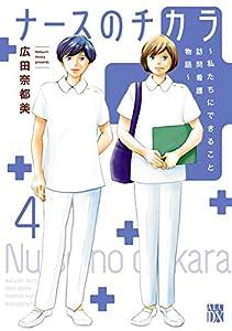 ナースのチカラ ~私たちにできること 訪問看護物語~ 4巻 表紙画像