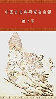 [中国史史料研究会]の中国史史料研究会会報 第7号