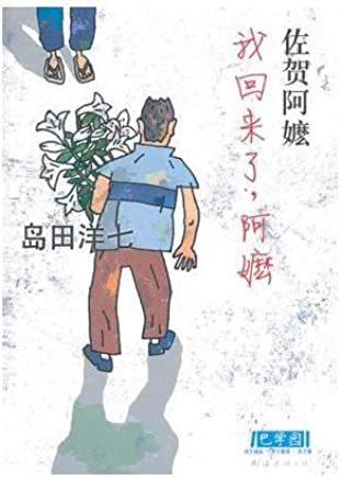 我回来了,阿嬷,(日)岛田洋七,南海出版公司,9787544255240