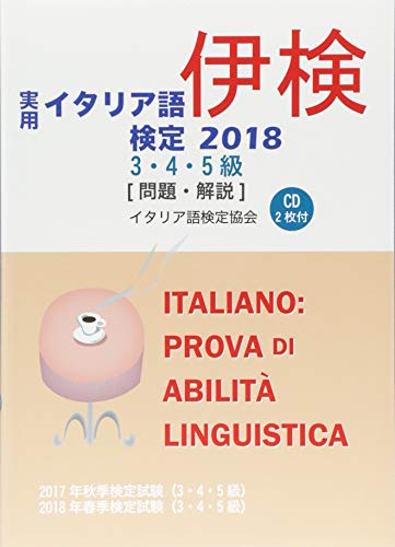 実用イタリア語検定〈2018〉3・4・5級試験問題・解説