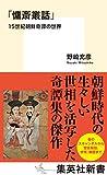 「慵斎叢話」 15世紀朝鮮奇譚の世界 (集英社新書)