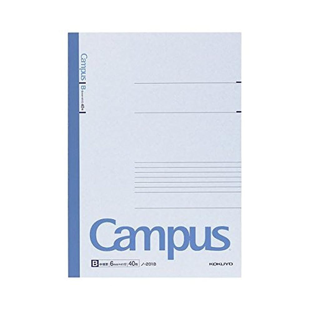 懐疑論泥期待する(まとめ) コクヨ キャンパスノート(中横罫) A4 B罫 40枚 ノ-201B 1冊 〔×10セット〕