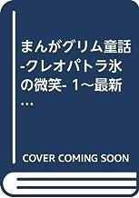 まんがグリム童話-クレオパトラ氷の微笑- 1~最新巻(文庫版) [マーケットプレイス コミックセット]