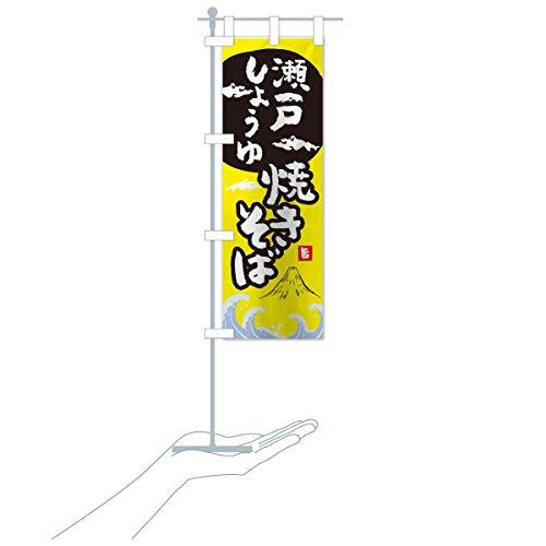 卓上ミニ瀬戸しょうゆ焼きそば のぼり旗 サイズ選べます(卓上ミニのぼり10x30cm 立て台付き)