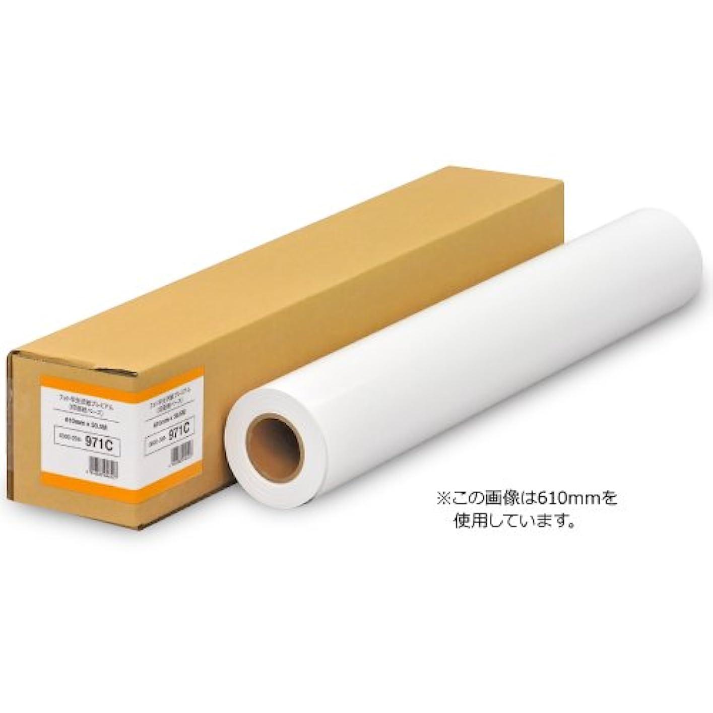 着替えるインスタンスグローブ中川製作所 フォト半光沢紙プレミアム(印画紙ベース) 1067mm×30.5M 42インチ
