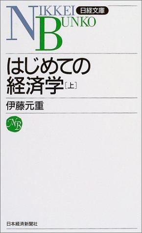 はじめての経済学〈上〉 (日経文庫)