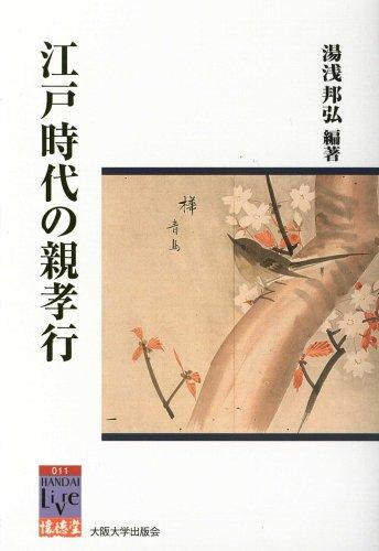 江戸時代の親孝行 (阪大リーブル懐徳堂) - 湯浅邦弘