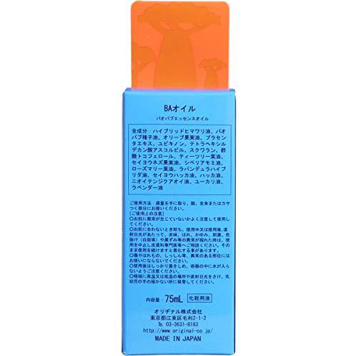 オリヂナルバオバブエッセンスオイル美容液75mL