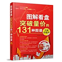 Graphic looks at the plate: Breakthrough volume and price of 131 kinds of maps (new upgraded version)(Chinese Edition)