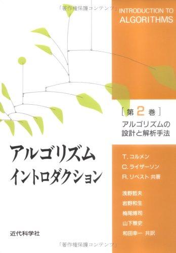 アルゴリズムイントロダクション 第2巻 アルゴリズムの設計と解析手法