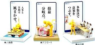 男のたしなみコレクション 壱の巻(BOX)