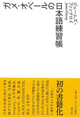 ガメ・オベールの日本語練習帳