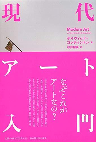 現代アート入門 / デイヴィッド・コッティントン