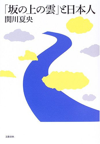 「坂の上の雲」と日本人