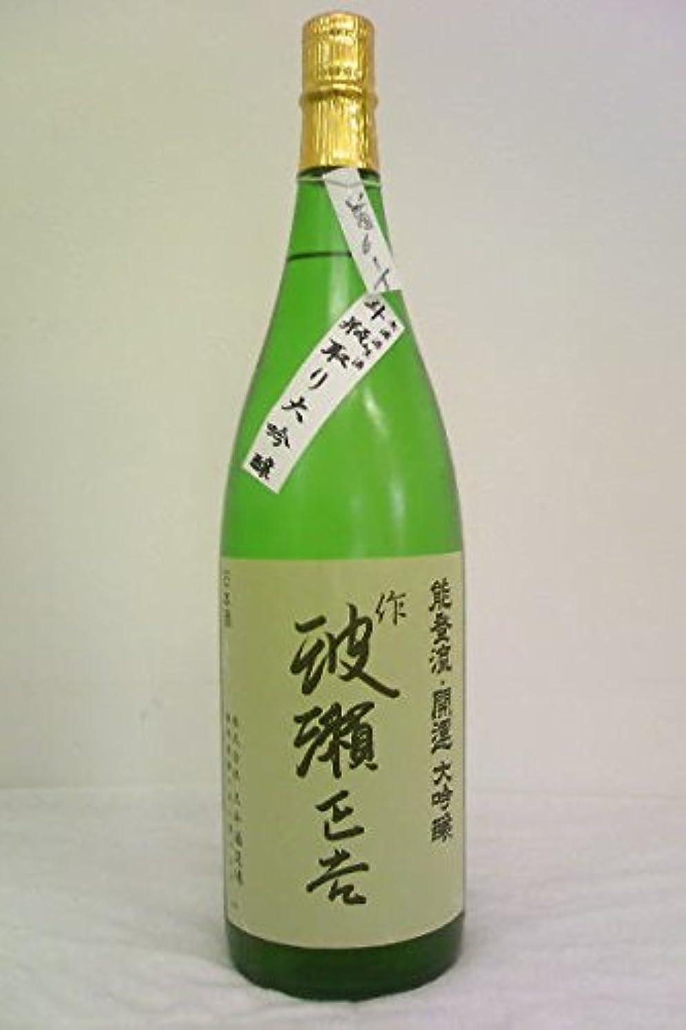 土井酒造場 開運 「伝 波瀬正吉」大吟醸斗瓶取り生原酒 平成30年度醸造 1800ml