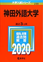 神田外語大学 (2020年版大学入試シリーズ)