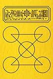 金色のガッシュベル!! キャラクターソングシリーズ LEVEL.3「パルコ・フォルゴレ&キャンチョメ」