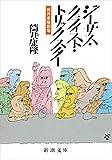筒井康隆劇場 ジーザス・クライスト・トリックスター