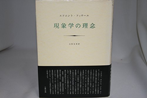 現象学の理念 (1965年)