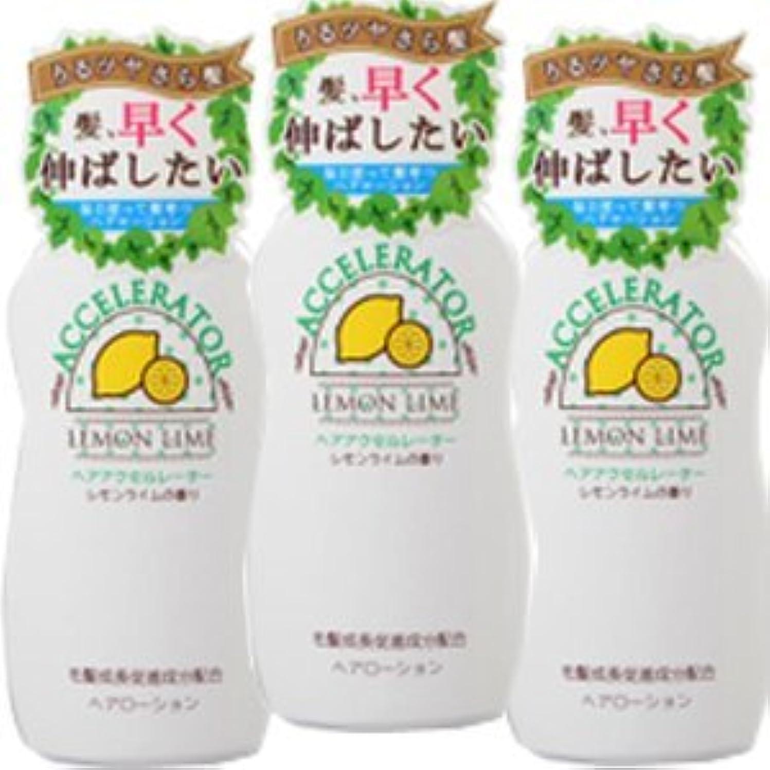 浪費最終不振【3個】 ヘアアクセルレーター レモンライム の香り 150mL x3本セット(4987046120311)