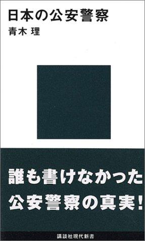 日本の公安警察 (講談社現代新書)