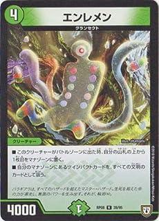 デュエルマスターズ新8弾/DMRP-08/28/R/エンレメン