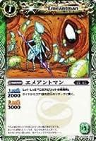 エメアントマン 【コモン】 BS08-019-C ≪バトルスピリッツ≫