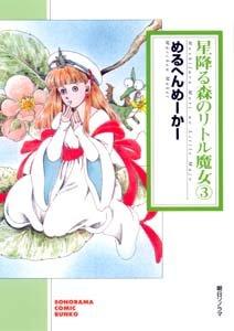 星降る森のリトル魔女(3) (ソノラマコミック文庫)