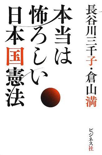 本当は怖ろしい日本国憲法