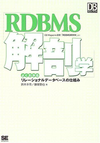 RDBMS解剖学 よくわかるリレーショナルデータベースの仕組み (DB Magazine Selection)