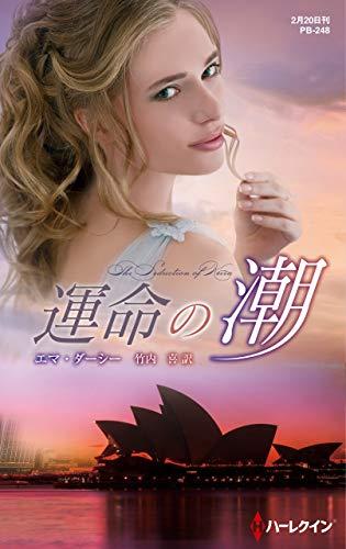 運命の潮 (ハーレクイン・プレゼンツ作家シリーズ別冊)
