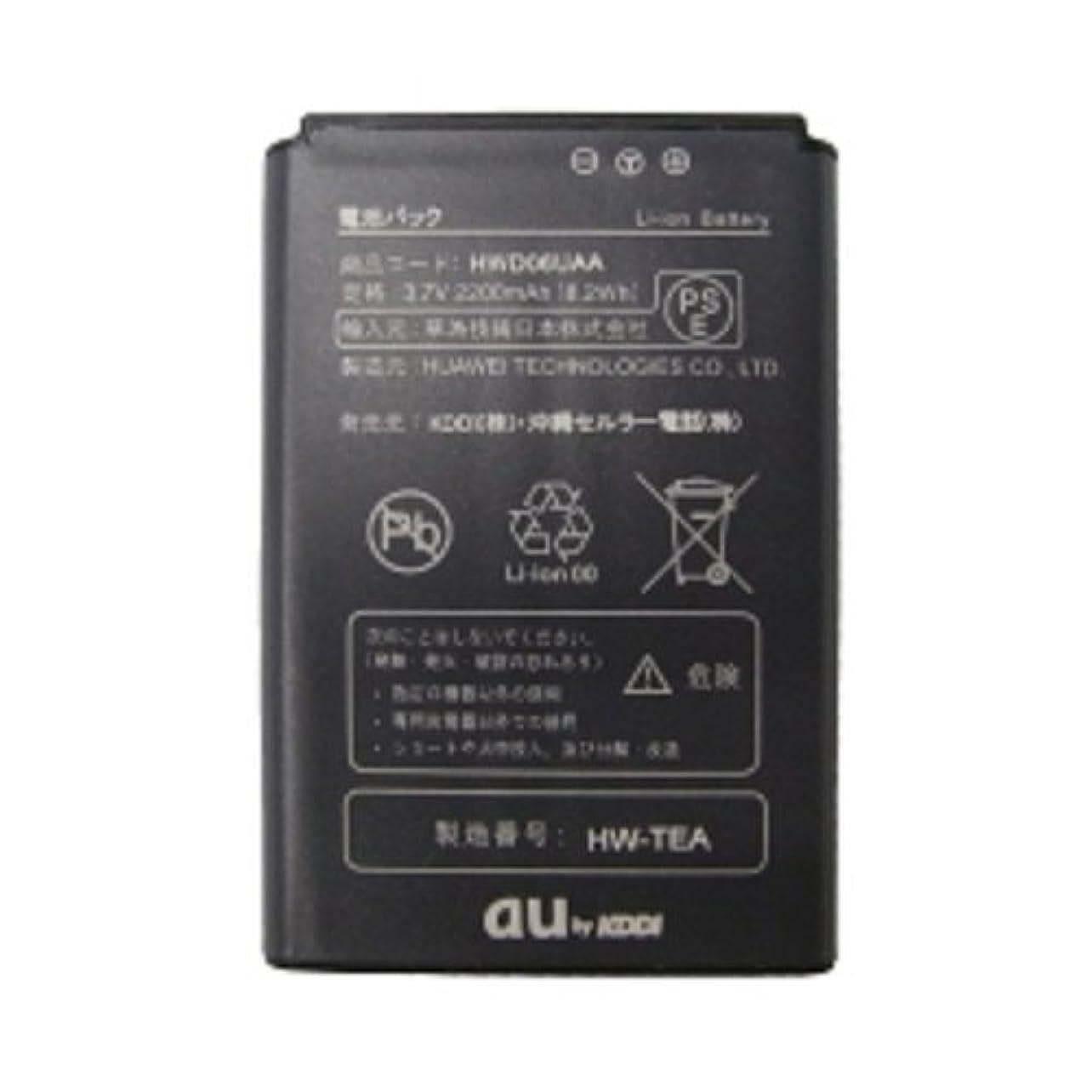 護衛自分の力ですべてをする暗いUQコミュニケーションズ モバイルルーター Wi-Fi WALKER DATA08W用電池パック HWD06UAA