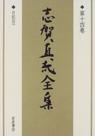 志賀直哉全集〈第14巻〉日記(4)