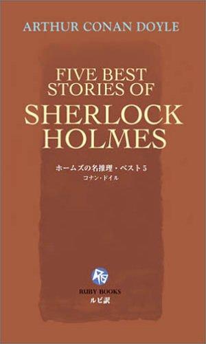 ホームズの名推理ベスト5 [英語版ルビ訳付] 講談社ルビー・ブックス