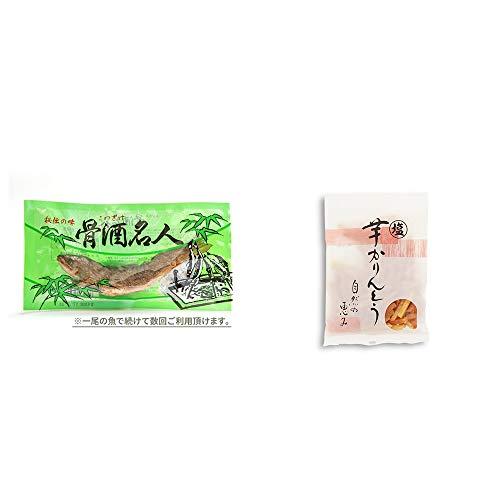 [2点セット] 骨酒名人(一尾)・塩芋かりんとう(150g)