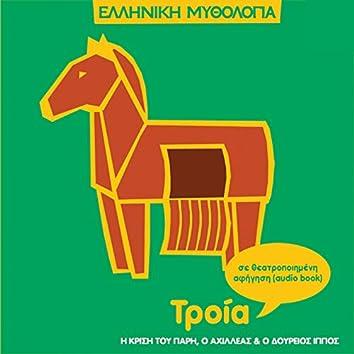 Elliniki Mythologia: Troia (Se Theatropoiimeni Afigisi)