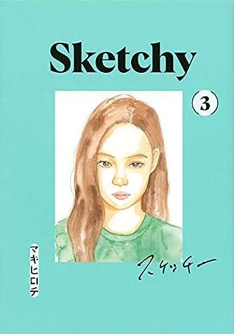 スケッチー(3) (ヤンマガKCスペシャル)