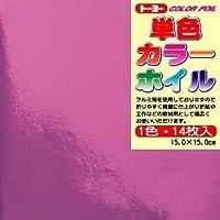 トーヨー 単色カラーホイル グレープ 14枚入 066010 【× 3 冊 】
