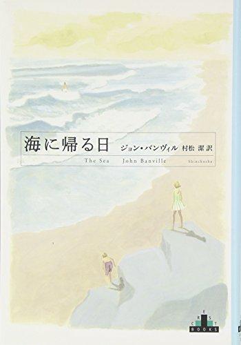 海に帰る日 (新潮クレスト・ブックス)