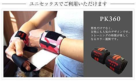 king2ring『リストラップ60cm(pk360改)』