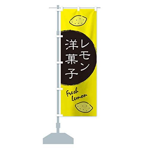 レモン洋菓子 のぼり旗 サイズ選べます(ショート60x150cm 左チチ)