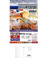 エーワン ポップレボリューション プライス用 140面 51591 (2パック) + 画材屋ドットコム ポストカードA