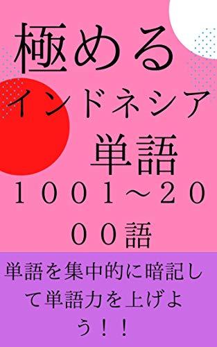 極める インドネシア語単語 1001~2000語 (おはようレーベル)