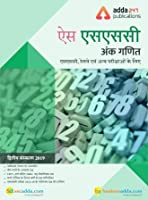 Arithmetic (Quant) Book for SSC CGL, CHSL, CPO, and Other Govt. Exams Hindi by Adda247 Publications