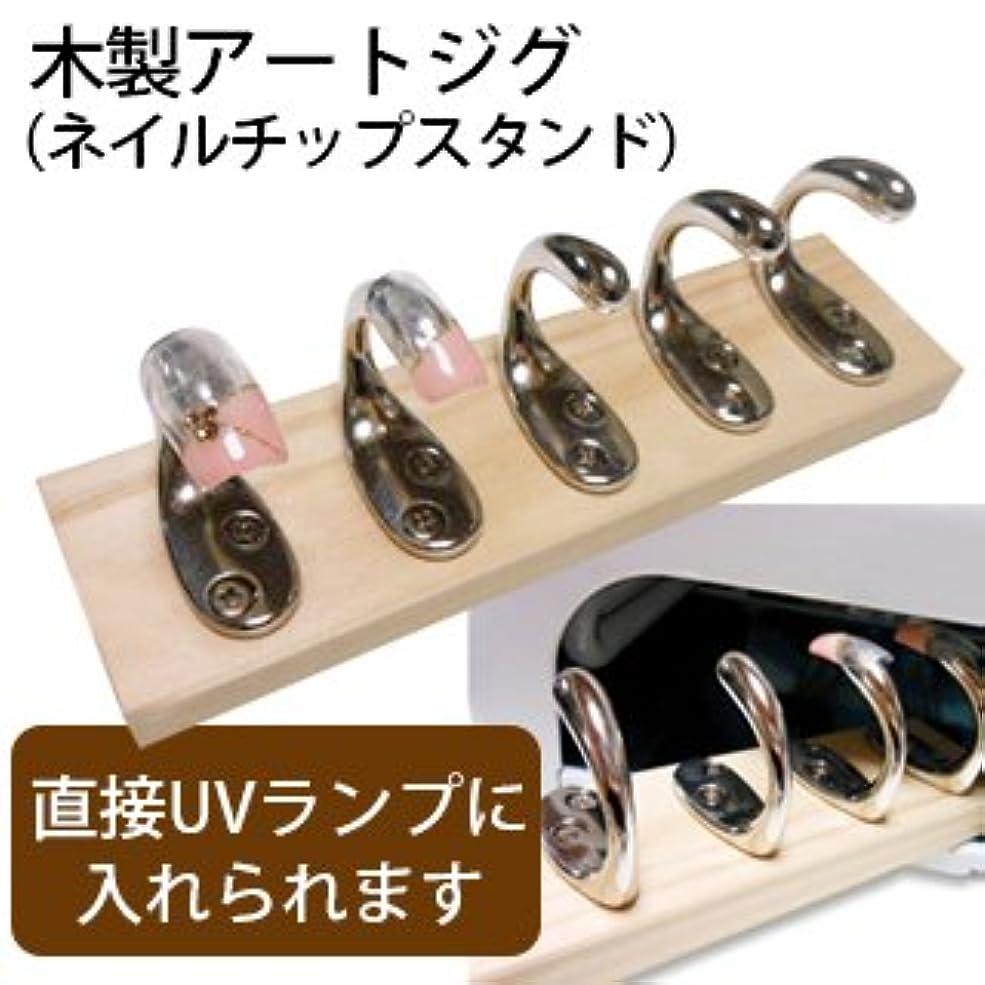 切断するネックレス支払う木製アートジグ(ネイルチップスタンド)